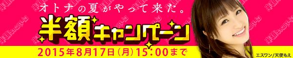 DMM半額キャンペーン2015年8月17日(月)15:00まで