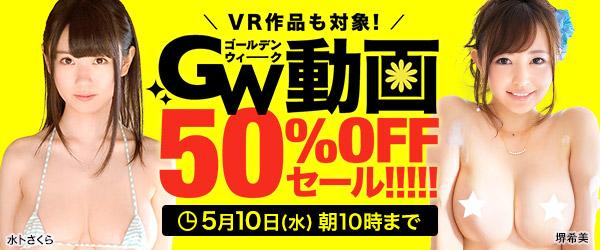 GW50%OFFキャンペーン