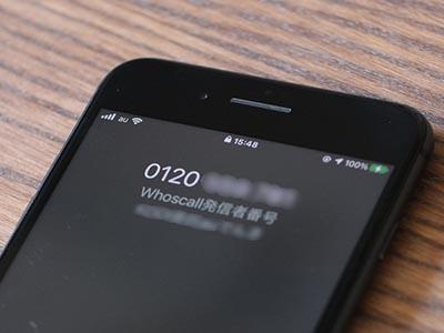 【レビュー】知らない電話番号、出る?出ない?その悩みはWhoscallで解決