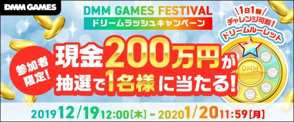 DMM GAMES FESTIVAL 現金200万円が当たるチャンス&ゲームログインで豪華賞品プレゼント!