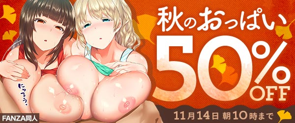 50%OFF対象のジャンル作品一覧