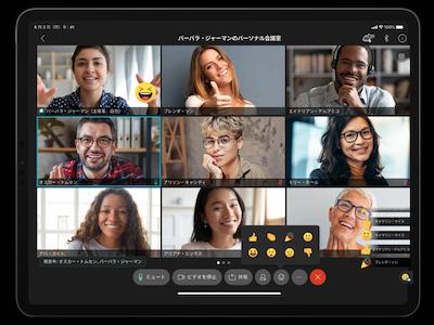 ビデオ会議ツール『Webex』が重要な国際会議で使われる理由